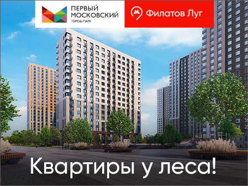 Город-парк «Первый Московский» Квартиры в Новой Москве.